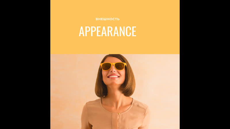 Appearance 3 тип слога глагол have got Present Simple