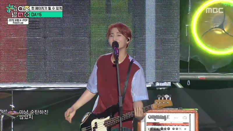 Day6 Time Of Our Life @ 2019 Boryeong K Pop Festival 190803