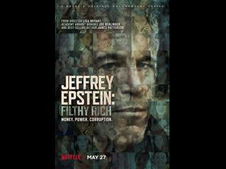 Jeffrey Epstein: Filthy Rich  3h 46min   Documentary, Crime   TV Mini-Series (2020)