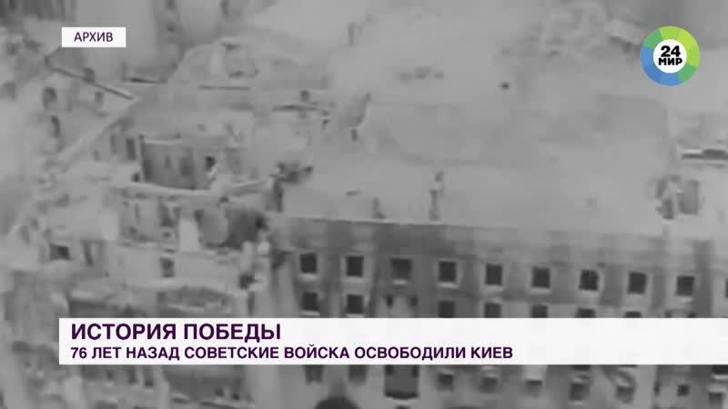 76 лет назад советские войска освободили Киев