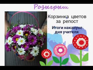Корзинка цветов и видеоролик на праздник