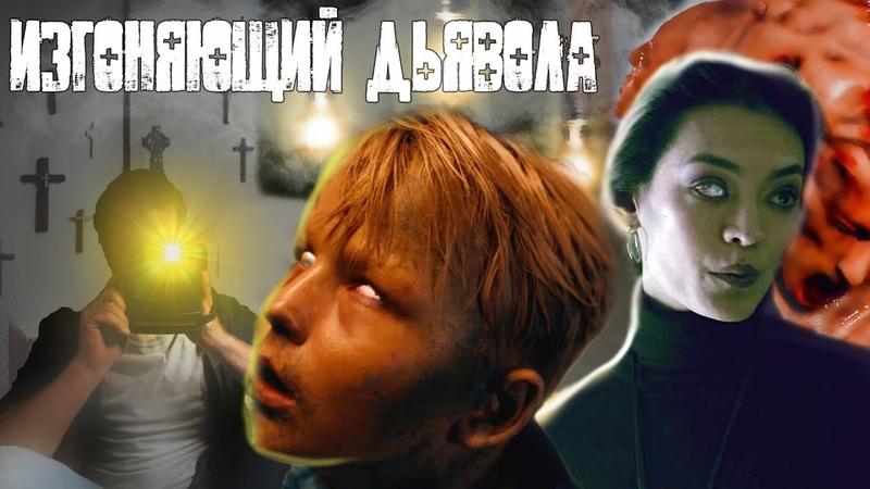 ИЗГОНЯЮЩИЙ ДЬЯВОЛА АБАДДОН Треш Обзор фильма