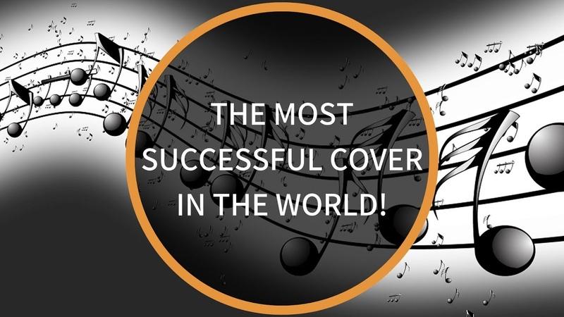 Самый успешный кавер в мире | The most successful cover in the world