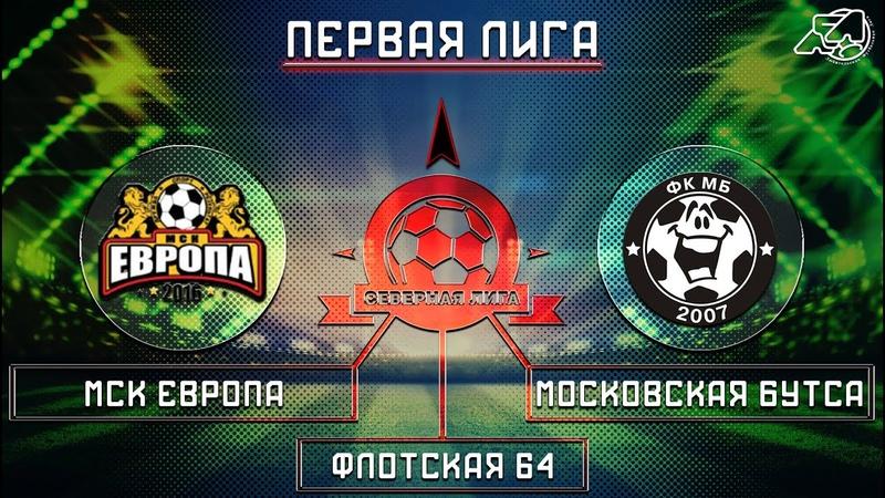 обзор МСК Европа Московская Бутса 4 5