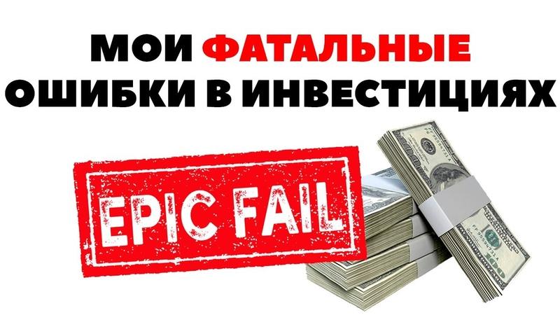 🔥 ТОП-4: Мои ошибки в инвестициях и финансах