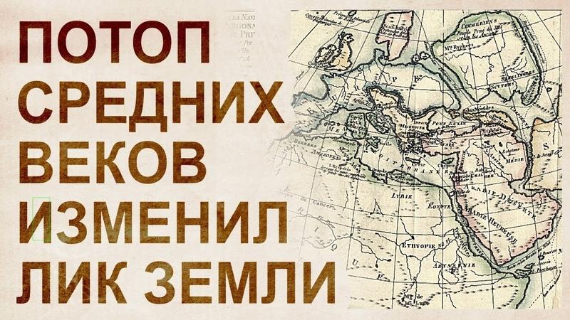 Мир после средневекового потопа. Детальный разбор карты Де Саля.