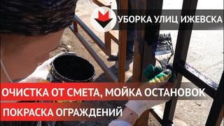 НОВОСТИ УДМУРТИИ | Уборка мусора на улицах Ижевска