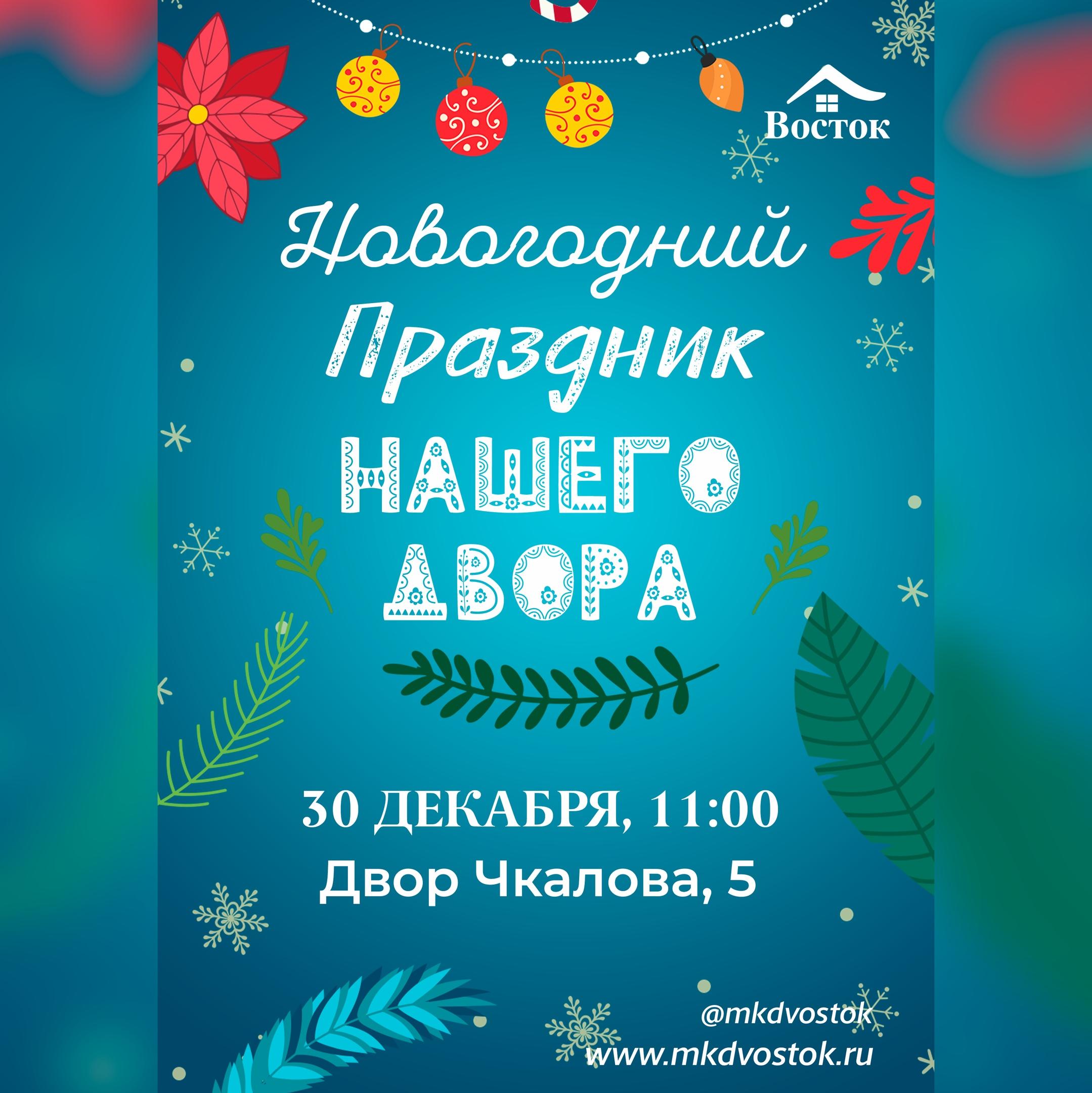 Приглашаем посетить Новогодний Праздник нашего двора