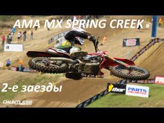 2019.ama.pro.motocross.rd.08.spring.creek.2nd.motos