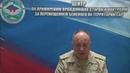 Видеобрифинг начальника ЦПВС и КПБ генерал майора А Н Бакина 25 октября 2019 г