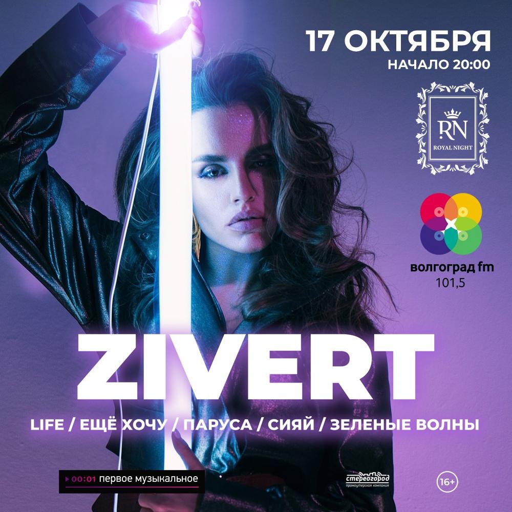 Афиша Волгоград 17 октября Zivert / Волгоград