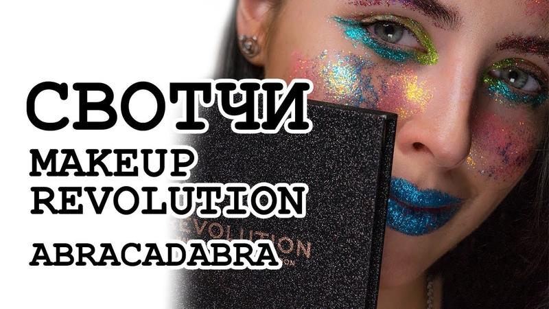 Свотчи на MAKEUP REVOLUTION Abracadabra pressed glitter palette (swatch)