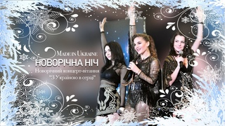 """Гурт Made in Ukraine - Новорічна ніч [ Новорічний концерт-вітання """"З Україною в серці""""]"""
