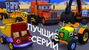 Мультики про машинки. Сборник. Все серии. Грузовик Тема, трактор Макс и рабочие машины. Для малышей.