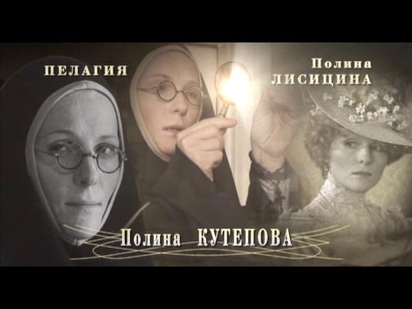 Пелагия и белый бульдог 1 серия