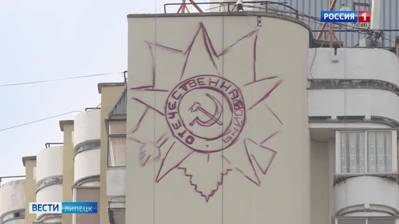 На липецкой высотке начали рисовать гигантское граффити