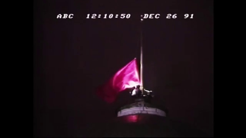 SOVIET ANTHEM Gorbachev resignation and the last day of the USSR 1991 ABC's Nightline