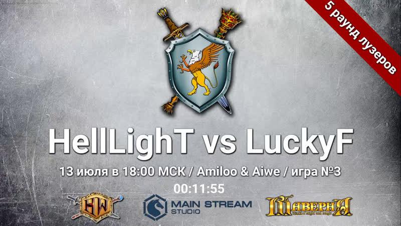 СНГ онлайн HellLighT vs LuckyF 5 раунд лузеров игра №3 Amiloo Aiwe