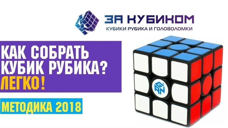 Как собрать кубик Рубика | Обучалка кубик Рубика 3х3