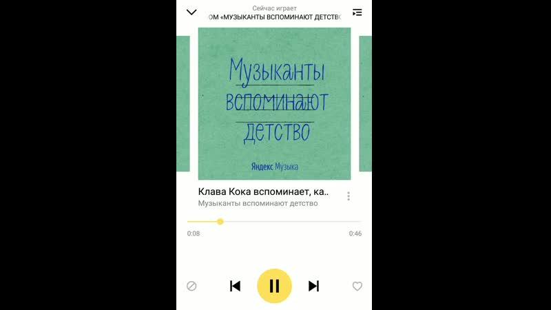 Клава Кока вспоминает, как дирижировала выдуманным хором | Яндекс.Музыка - Музыканты вспоминают детство