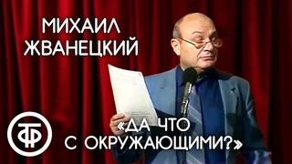 """""""Ой, девочки! Да что такое с окружающими?"""". Михаил Жванецкий (1987)"""