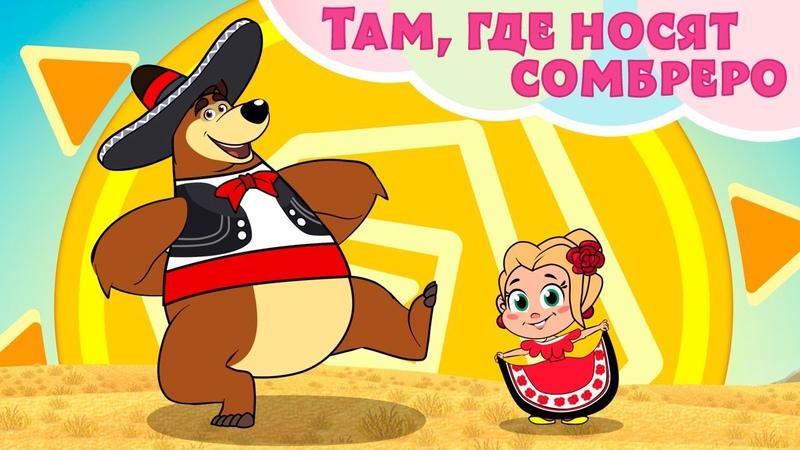 TaDaBoom песенки 🌵🌺 ТАМ ГДЕ НОСЯТ СОМБРЕРО 🌺🌵 Песенки для детей 🐻 Маша и Медведь