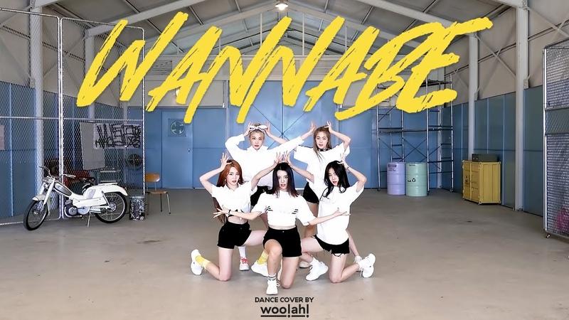 ITZY(있지) - WANNABE(워너비) DANCE COVER by woo!ah!(우아)   커버댄스