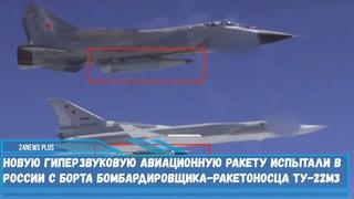 Новую гиперзвуковую авиационную ракету испытали в России с борта бомбардировщика Ту-22М3