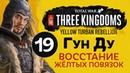 Желтые Повязки - прохождение Total War: Three Kingdoms на русском за Гун Ду - 19