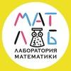 МатЛаб Лаборатория Математики г.Калуга