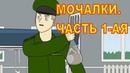 Мульт про армию - Мочалки. Часть 1-ая 18 Anime studio pro/Moho 12