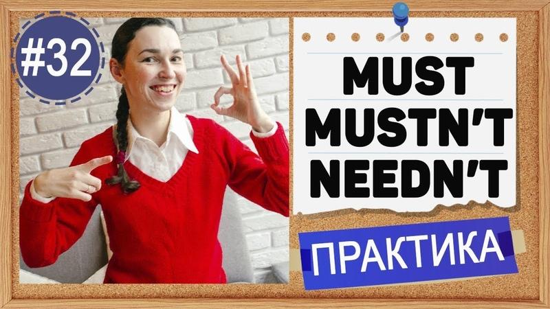 Практика 32 Must mustn't needn't don't have to не нужно не обязательно OK English