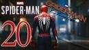 Marvel's Spider Man Человек Паук Прохождение Часть 20 PS4 PRO РУС
