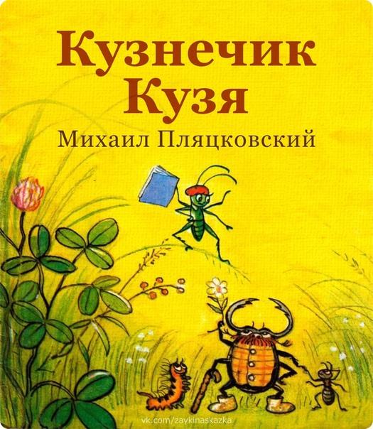 КУЗНЕЧИК КУЗЯ Михаил ПляцковскийСказки