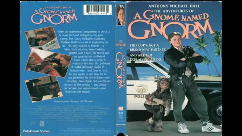 Гном по имени Гнорм Мой новый напарник A Gnome Named Gnorm Up world Gnomo cop 1990 Кузнецов VHSRip 720