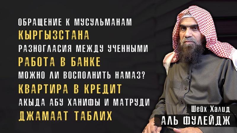 Ответы на вопросы зрителей Наследие пророков Шейх Халид аль Фулейдж