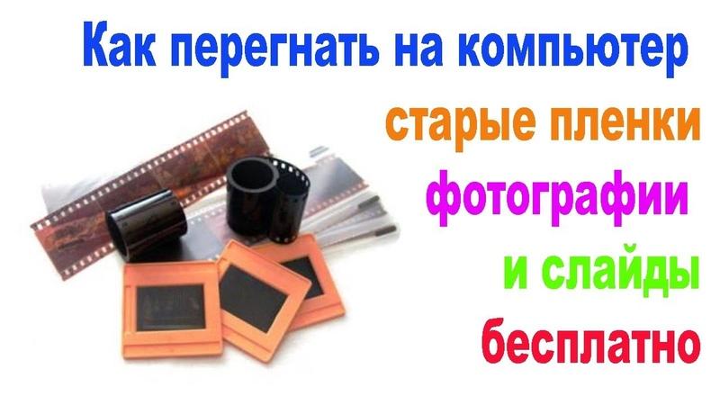 Оцифровка старых пленок, фотографий и слайдов дома сканированием