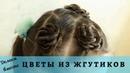 Прическа за 10 минут для девочки цветы из жгутиков|зачіска для дівчинки за 10 хвилин|twist hairstyle