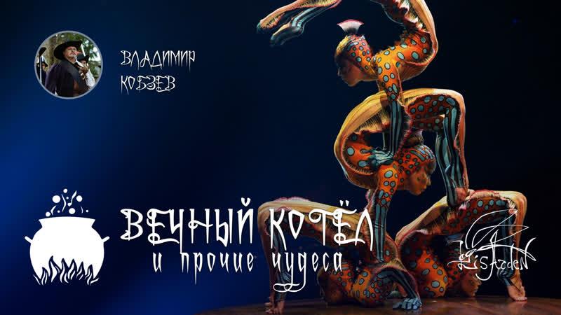 [LIS ARDEN] О том, как вдохновить Артистов (C) Владимир Кобзев