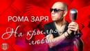 Рома Заря - На крыльях любви (Альбом 2012)