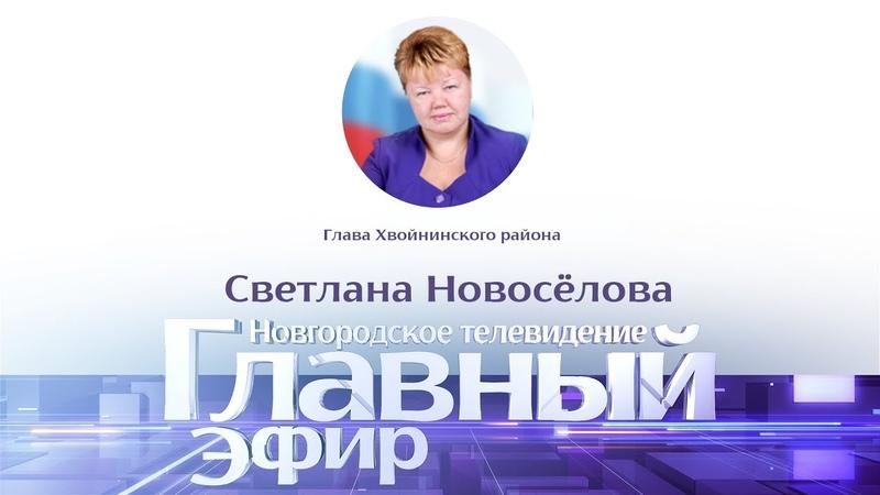 Новости Главный эфир с главой Хвойнинского района Светланой Новосёловой 26 03 2020 г смотреть онлайн без регистрации