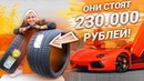 Шины для Ламборгини Авентадор за 230 тысяч рублей Pirelli P Zero Corsa