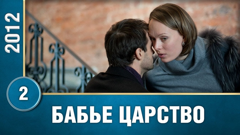 Русский сериал Бабье царство 2 серия Лучшие сериалы Мелодрама