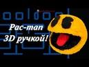 Рисуем 3D ручкой Пакмана из видеоигры 3D Pen creation Pac-man gadgetboss