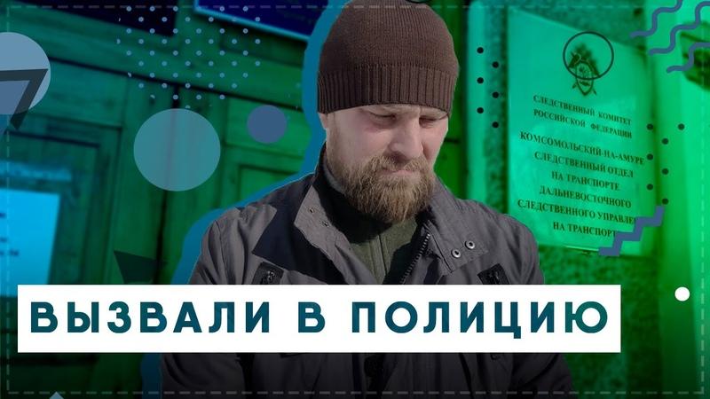 Завели уголовное дело на РЖД Зачем Дениса вызвали в Следственный комитет