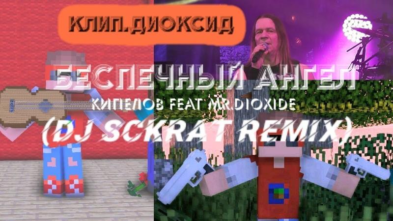 ПРЕМЬЕРА 2019🎆🎆🎆Клип.Диоксид - Беспечный ангел (DJ Sckrat Remix) | БАНДИТЫ , ЗОМБИ АПОКАЛИПСИС