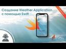 Создание Weather Application с помощью Swift