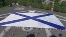 В Кронштадте в канун дня ВМФ развернули самый большой в мире Андреевский флаг.