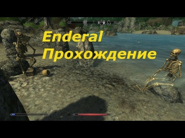 Enderal Любителям Скайрима Часть 1