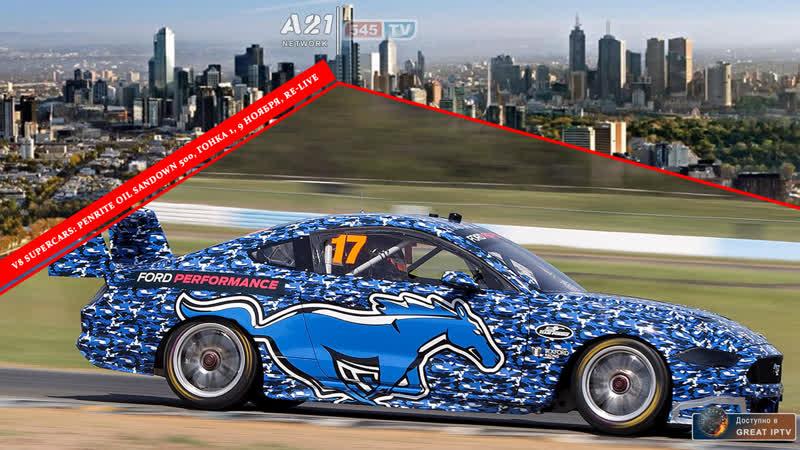 Virgin Australia Supercars Championship: Penrite Oil Sandown 500, Гонка 1, 09.11.2019 [545TV, A21 Network]